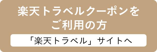 クーポン 長崎 楽天 トラベル